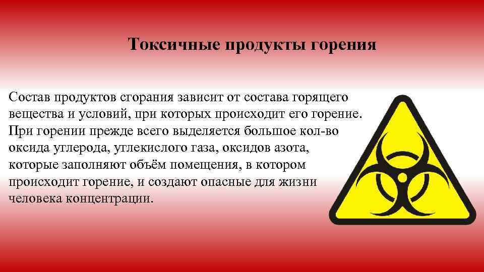 Токсичные продукты горения Состав продуктов сгорания зависит от состава горящего вещества и условий, при