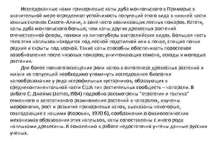 Исследованные нами прикорневые капы дуба монгольского в Приморье в значительной мере определяют устойчивость популяций