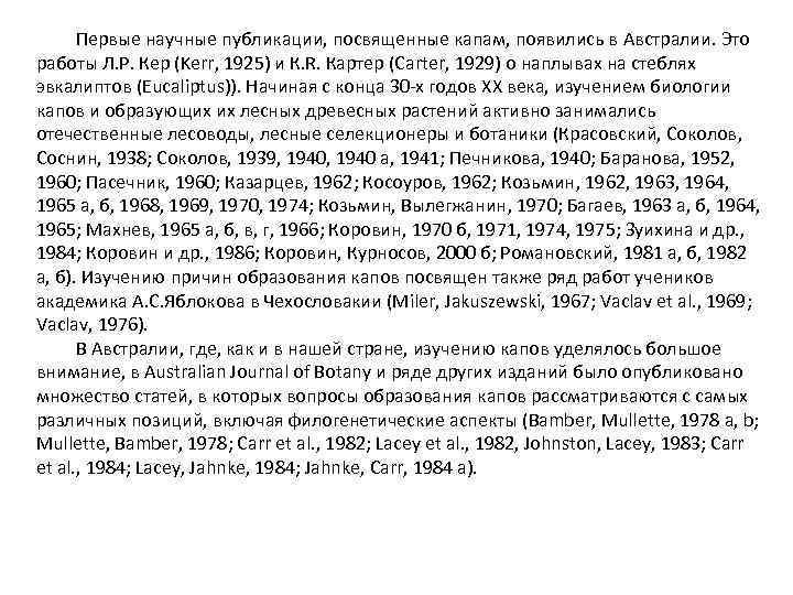 Первые научные публикации, посвященные капам, появились в Австралии. Это работы Л. Р. Кер (Kerr,