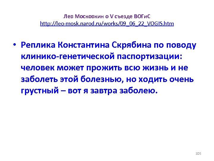 Лев Московкин о V съезде ВОГи. С http: //leo-mosk. narod. ru/works/09_06_22_VOGIS. htm • Реплика