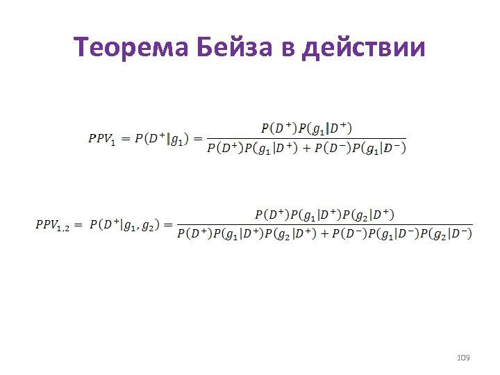 Теорема Бейза в действии 109