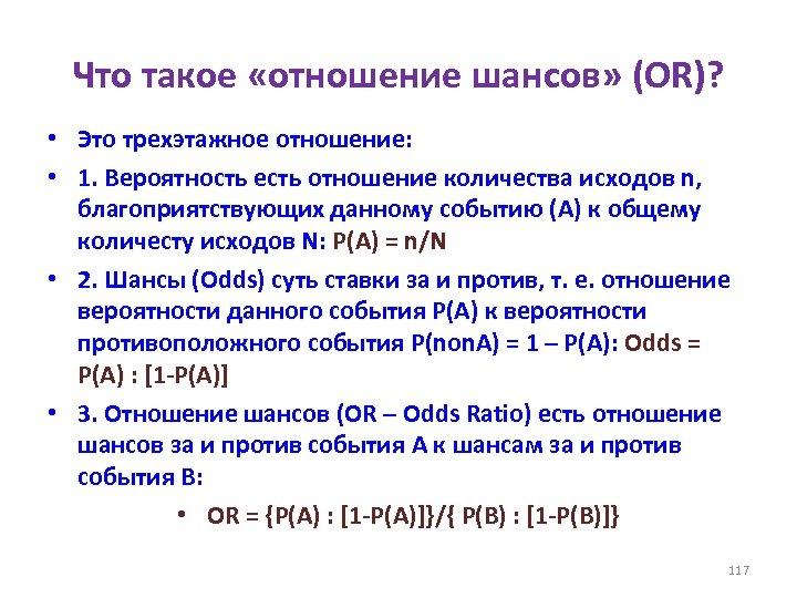Что такое «отношение шансов» (OR)? • Это трехэтажное отношение: • 1. Вероятность есть отношение