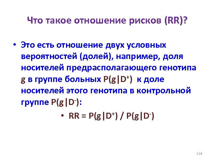 Что такое отношение рисков (RR)? • Это есть отношение двух условных вероятностей (долей), например,