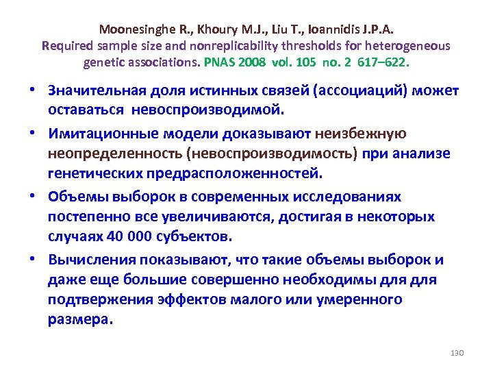 Moonesinghe R. , Khoury M. J. , Liu T. , Ioannidis J. P. A.