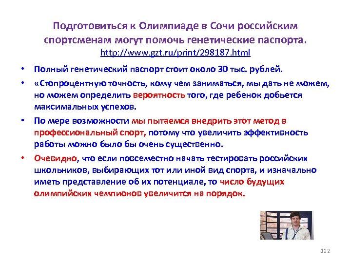 Подготовиться к Олимпиаде в Сочи российским спортсменам могут помочь генетические паспорта. http: //www. gzt.