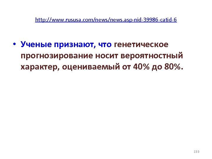 http: //www. rususa. com/news. asp-nid-39986 -catid-6 • Ученые признают, что генетическое прогнозирование носит вероятностный