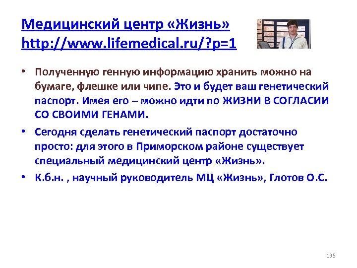 Медицинский центр «Жизнь» http: //www. lifemedical. ru/? p=1 • Полученную генную информацию хранить можно