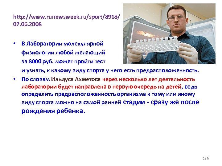 http: //www. runewsweek. ru/sport/8918/ 07. 06. 2008 • В Лаборатории молекулярной физиологии любой желающий