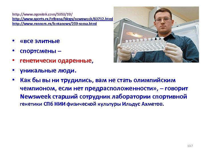 http: //www. ogoniok. com/5050/19/ http: //www. sports. ru/tribuna/blogs/newsweek/63712. html http: //www. runners. ru/lentanews/259 -sema.