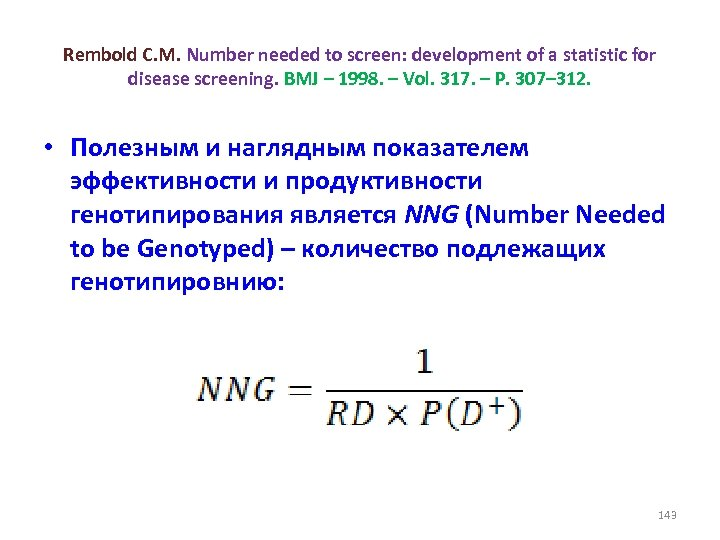 Rembold C. M. Number needed to screen: development of a statistic for disease screening.