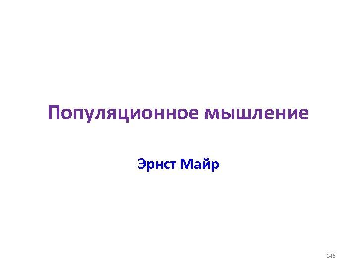 Популяционное мышление Эрнст Майр 145