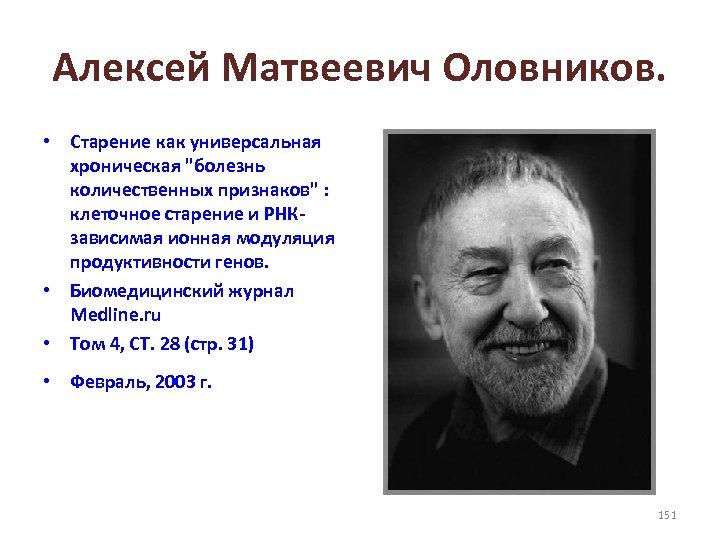 Алексей Матвеевич Оловников. • Старение как универсальная хроническая