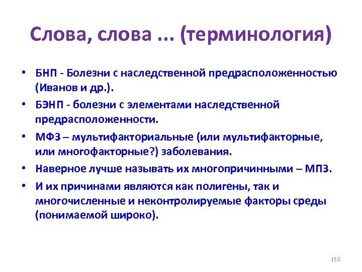 Слова, слова. . . (терминология) • БНП - Болезни с наследственной предрасположенностью (Иванов и