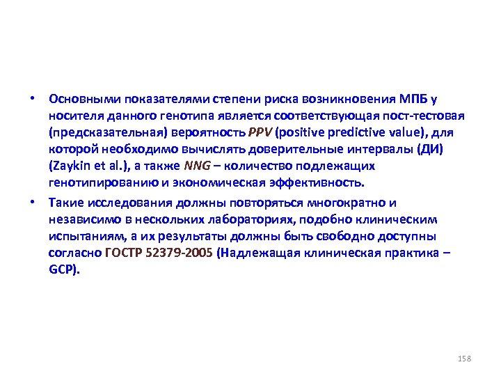 • Основными показателями степени риска возникновения МПБ у носителя данного генотипа является соответствующая