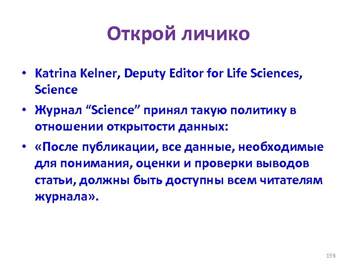 "Открой личико • Katrina Kelner, Deputy Editor for Life Sciences, Science • Журнал ""Science"""