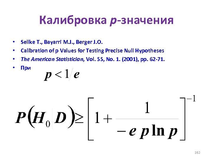Калибровка p-значения • • Sellke T. , Bayarri M. J. , Berger J. O.