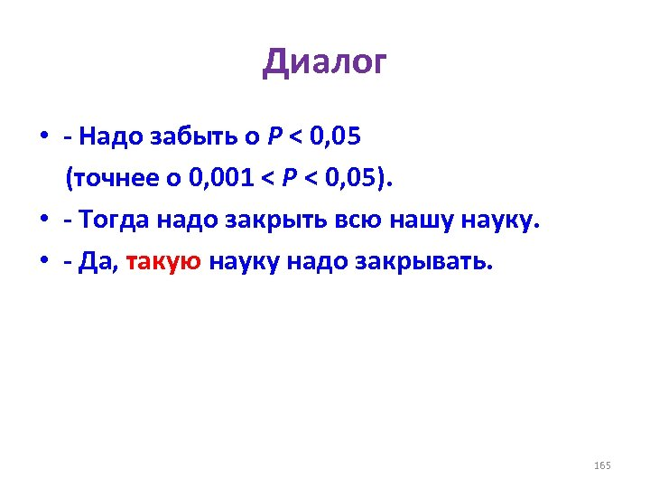 Диалог • - Надо забыть о P < 0, 05 (точнее о 0, 001