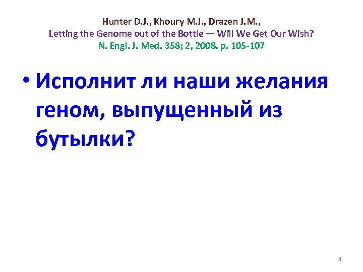 Hunter D. J. , Khoury M. J. , Drazen J. M. , Letting the
