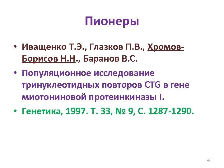 Пионеры • Иващенко Т. Э. , Глазков П. В. , Хромов. Борисов Н. Н.