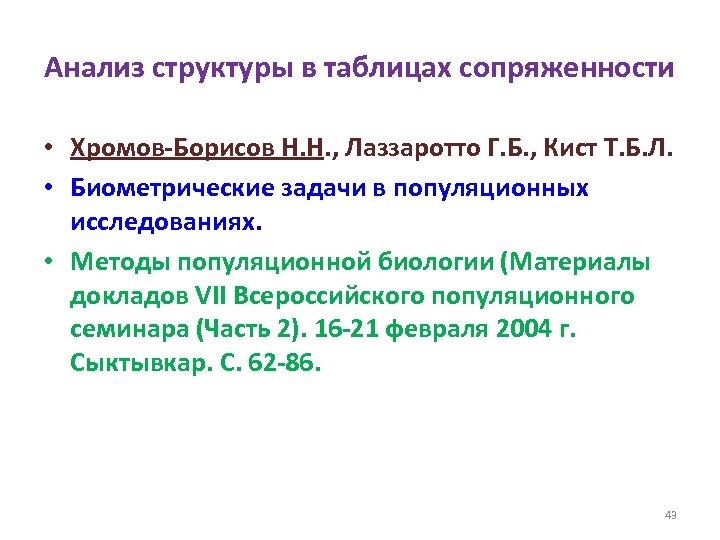 Анализ структуры в таблицах сопряженности • Хромов-Борисов Н. Н. , Лаззаротто Г. Б. ,