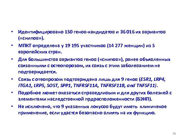 • Идентифицировано 150 генов-кандидатов и 36 016 их вариантов ( «снипов» ). •