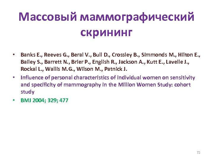 Массовый маммографический скрининг • Banks E. , Reeves G. , Beral V. , Bull