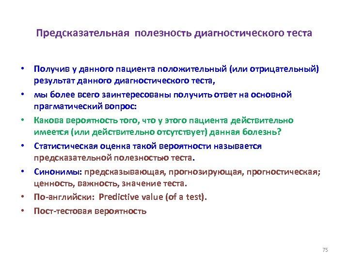 Предсказательная полезность диагностического теста • Получив у данного пациента положительный (или отрицательный) результат данного