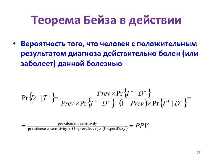 Теорема Бейза в действии • Вероятность того, что человек с положительным результатом диагноза действительно