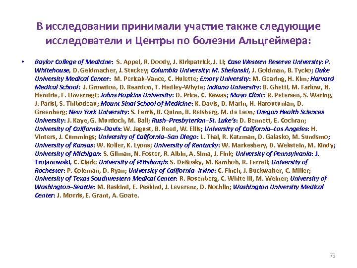 В исследовании принимали участие также следующие исследователи и Центры по болезни Альцгеймера: • Baylor