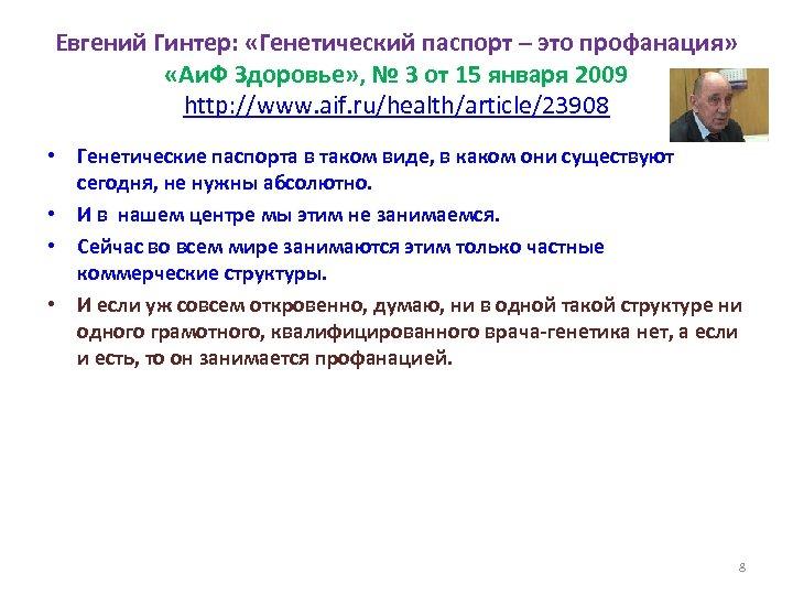 Евгений Гинтер: «Генетический паспорт – это профанация» «Аи. Ф Здоровье» , № 3 от