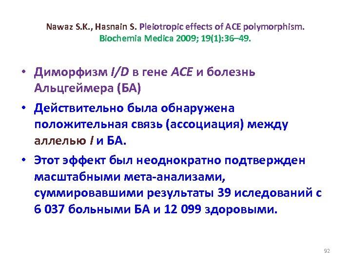 Nawaz S. K. , Hasnain S. Pleiotropic effects of ACE polymorphism. Biochemia Medica 2009;