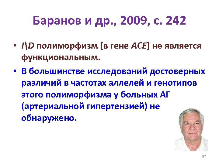 Баранов и др. , 2009, с. 242 • ID полиморфизм [в гене ACE] не