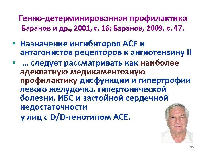 Генно-детерминированная профилактика Баранов и др. , 2001, с. 16; Баранов, 2009, с. 47. •