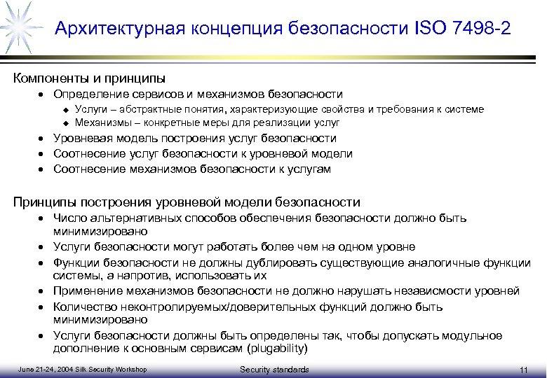Архитектурная концепция безопасности ISO 7498 -2 Компоненты и принципы · Определение сервисов и механизмов