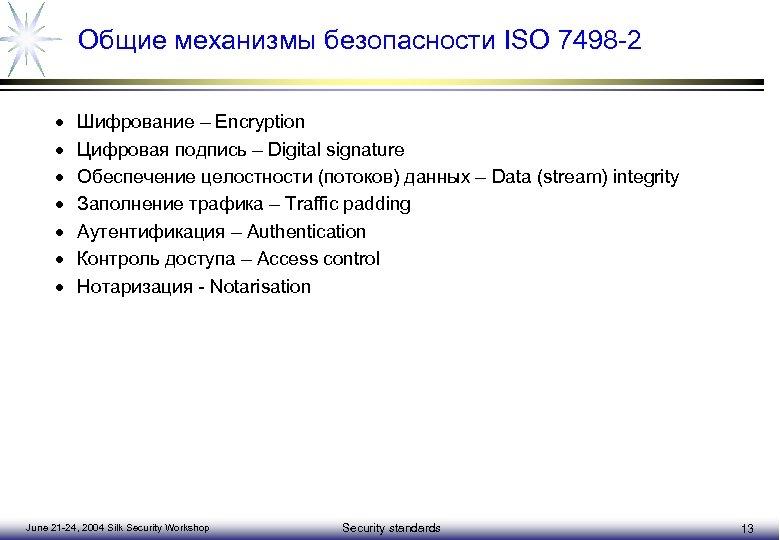 Общие механизмы безопасности ISO 7498 -2 · · · · Шифрование – Encryption Цифровая