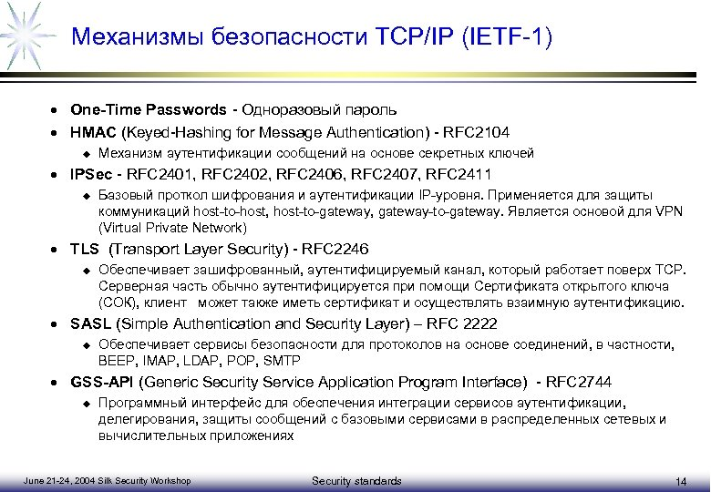 Механизмы безопаcности TCP/IP (IETF-1) · One-Time Passwords - Одноразовый пароль · HMAC (Keyed-Hashing for