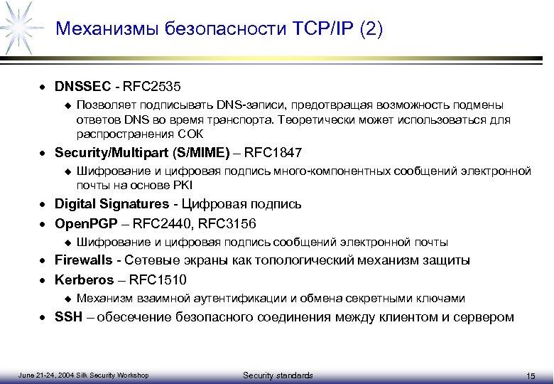 Механизмы безопаcности TCP/IP (2) · DNSSEC - RFC 2535 u Позволяет подписывать DNS-записи, предотвращая