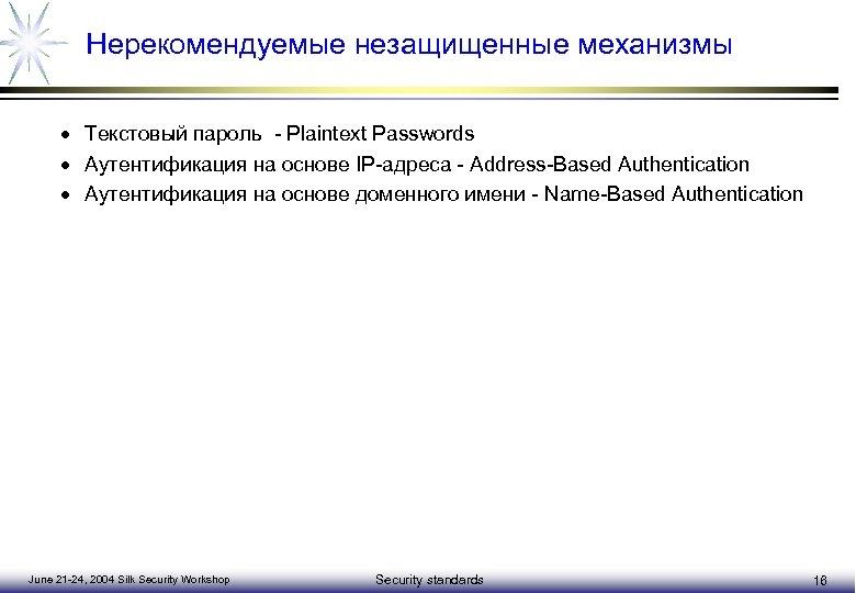 Нерекомендуемые незащищенные механизмы · Текстовый пароль - Plaintext Passwords · Аутентификация на основе IP-адреса