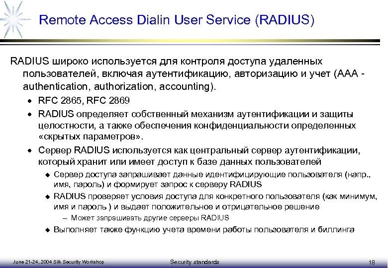 Remote Access Dialin User Service (RADIUS) RADIUS широко используется для контроля доступа удаленных пользователей,
