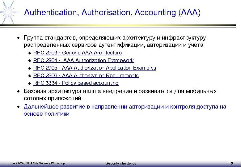 Authentication, Authorisation, Accounting (AAA) · Группа стандартов, определяющих архитектуру и инфраструктуру распределенных сервисов аутентификации,