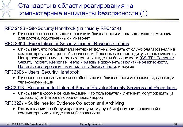Стандарты в области реагирования на компьютерные инциденты безопасности (1) RFC 2196 - Site Security