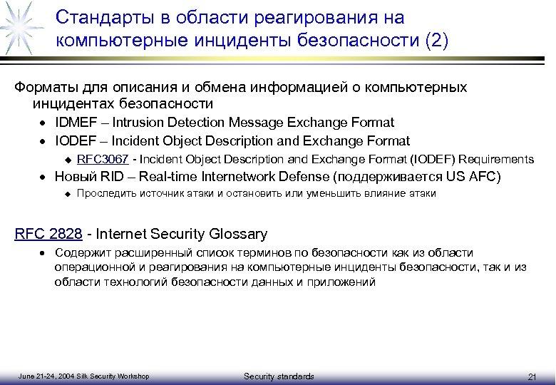 Стандарты в области реагирования на компьютерные инциденты безопасности (2) Форматы для описания и обмена