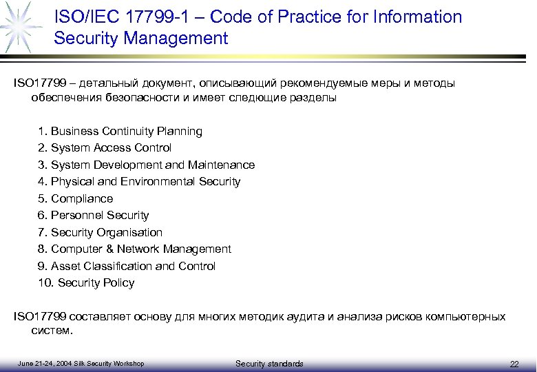 ISO/IEC 17799 -1 – Code of Practice for Information Security Management ISO 17799 –