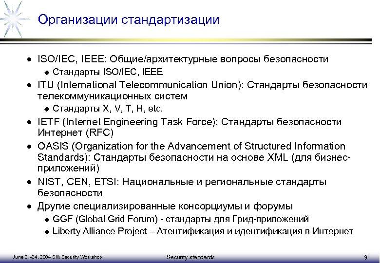 Организации стандартизации · ISO/IEC, IEEE: Общие/архитектурные вопросы безопасности u Стандарты ISO/IEC, IEEE · ITU