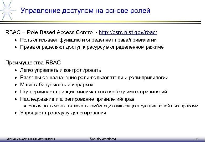 Управление доступом на основе ролей RBAC – Role Based Access Control - http: //csrc.