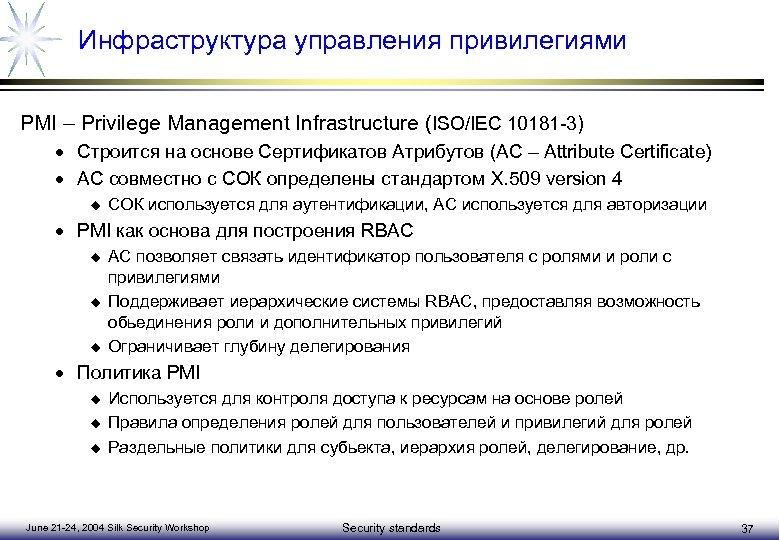 Инфраструктура управления привилегиями PMI – Privilege Management Infrastructure (ISO/IEC 10181 -3) · Строится на
