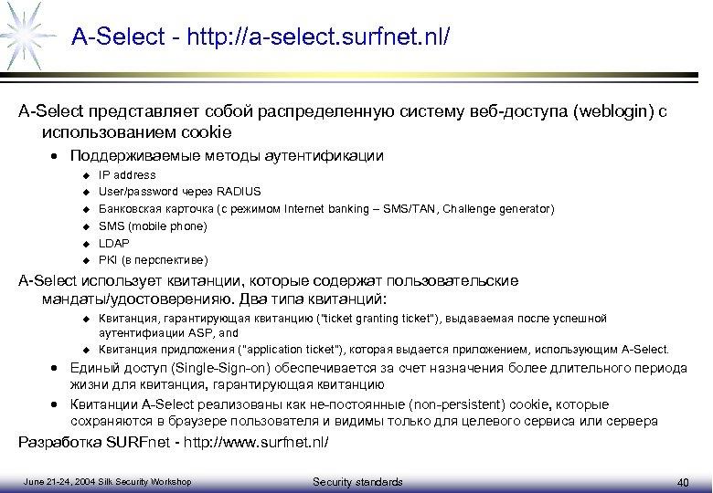 A-Select - http: //a-select. surfnet. nl/ A-Select представляет собой распределенную систему веб-доступа (weblogin) с
