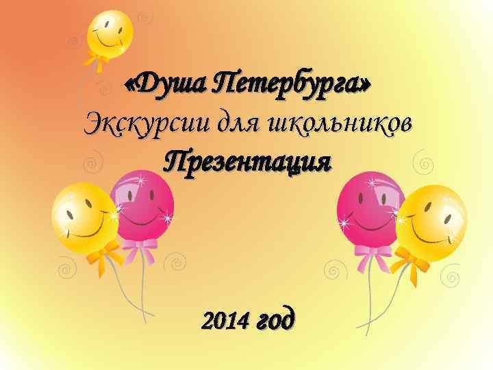 «Душа Петербурга» Экскурсии для школьников Презентация 2014 год