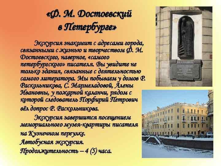 «Ф. М. Достоевский в Петербурге» Экскурсия знакомит с адресами города, связанными с жизнью