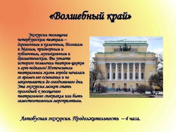 «Волшебный край» Экскурсия посвящена петербургским театрам – деревянным и каменным, Большим и Малым,